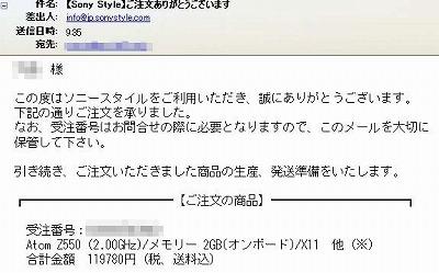 ソニーVAIO X注文完了メール