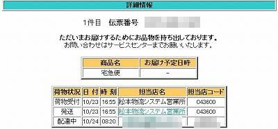 ソニーVAIO X配送
